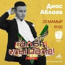 Dias Ablayev фото #40