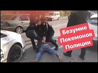 Беспредел Покемонов Полиции