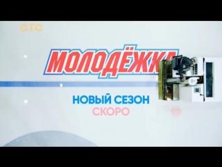 Молодежка 6 сезон 1 серия (АНОНС) 217 серия