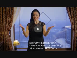 Бесплатный вебинар Гульназиры Янтуриной