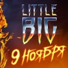 LITTLE BIG | 09 ноября 2018 | ДС ТРУД