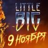 LITTLE BIG | 09 ноября 2018 | ДС ТРУД