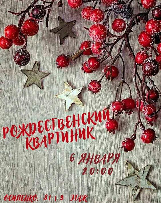 Афиша Тюмень 6.01 // Рождественский квартирник // Квартира 50