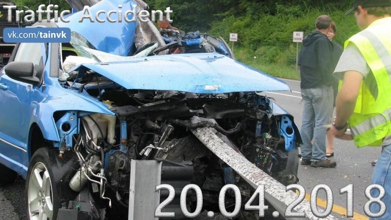 Подборка аварий и дорожных происшествий за 20.04.2018 (ДТП, Аварии, ЧП)