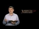 '3 минуты Библии Стих дня' 24 августа Иеремия 28 9 mp4