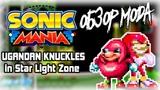Sonic Mania - Ugandan Knuckles in Star Light Zone Mod (обзор мода)