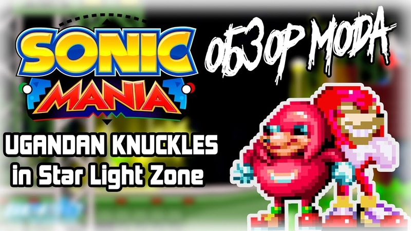 Sonic Mania - Ugandan Knuckles in Star Light Zone Mod (обзор мода)