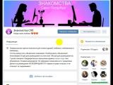Как разместить объявление в группе Знакомства СПб