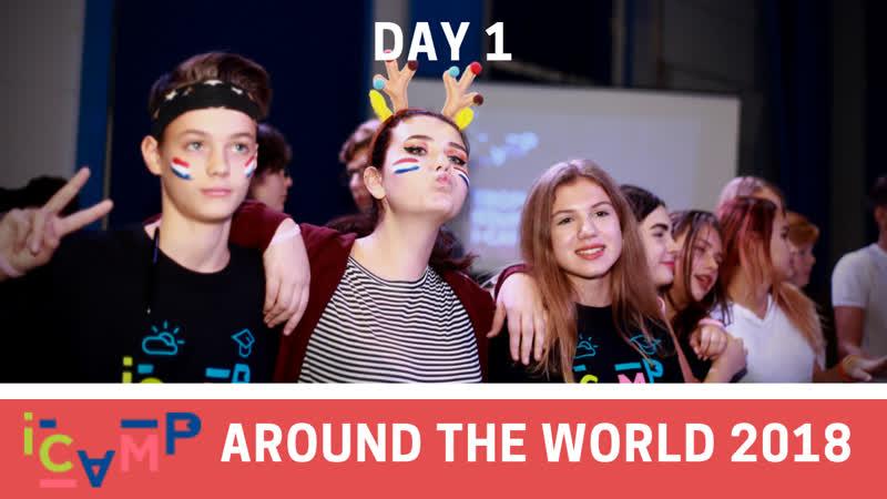 I-Camp Around the World Ноябрь 2018 | 1 day