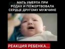Это был клип ребенка мать которого умерла во время родов Сердце женщины было пожертвовано человеку в черной рубашке Следите з