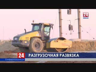 Транспортная развязка трассы Таврида под Симферополем будет запущена до конца года