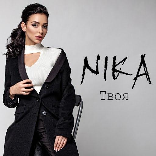 Nika альбом Твоя
