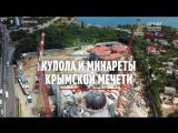 Купола и минареты главной мечети Крыма