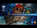 Hearthstone | Чемпионат России по компьютерному спорту 2018 | Онлайн-отборочные #4