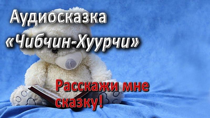 Чибчин-Хуурчи. Калмыцкая народная сказка. Аудиосказки