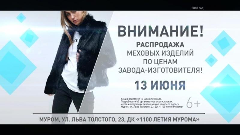 Mekha_Rossii_18-06-04_Murom_16x9