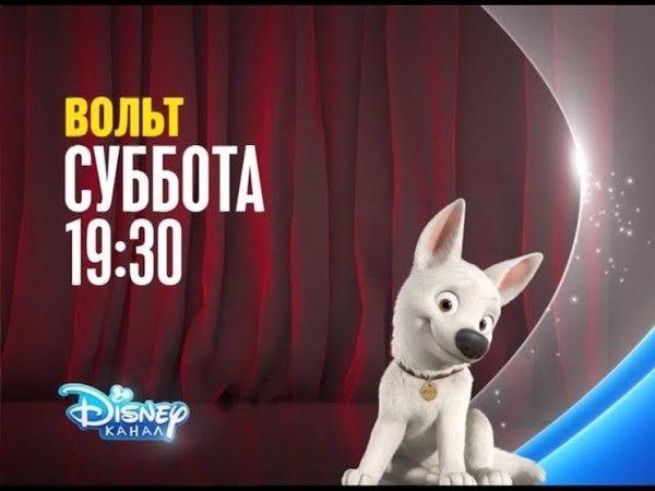 Вольт (Канал Disney, 15.05.2018) Анонс