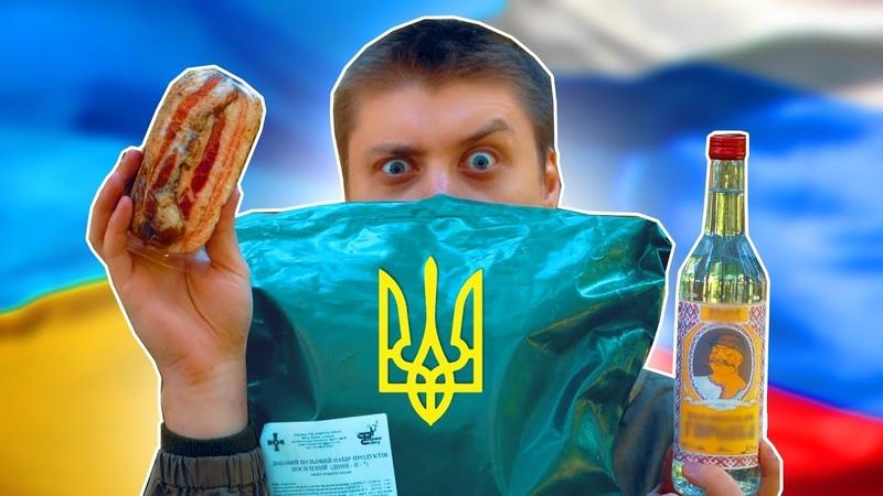 Новый УКРАИНСКИЙ СУХПАЙ УСИЛЕННЫЙ И ЭТО едят солдаты смотреть онлайн без регистрации