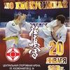 Чемпионат и Первенство СЗФО по Киокусинкай 2018