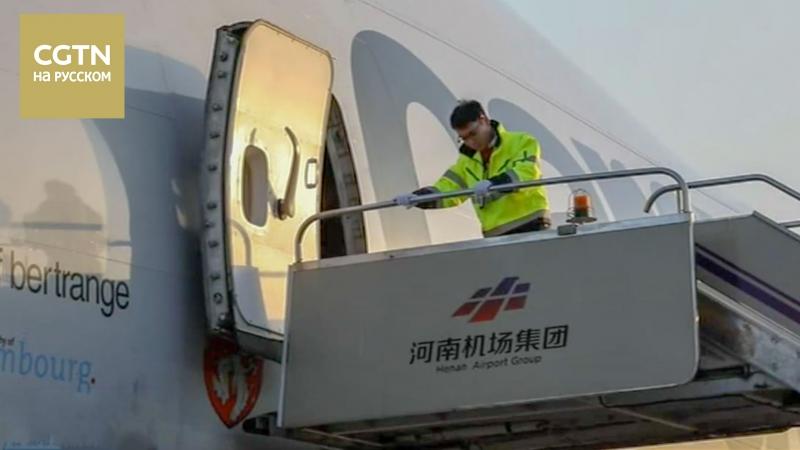 В пров. Хэнань развивается воздушная сеть грузовых перевозок, связывающая г. Чжэнчжоу с Европой и Америкой