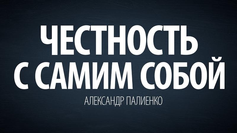 Честность с самим собой. Александр Палиенко.