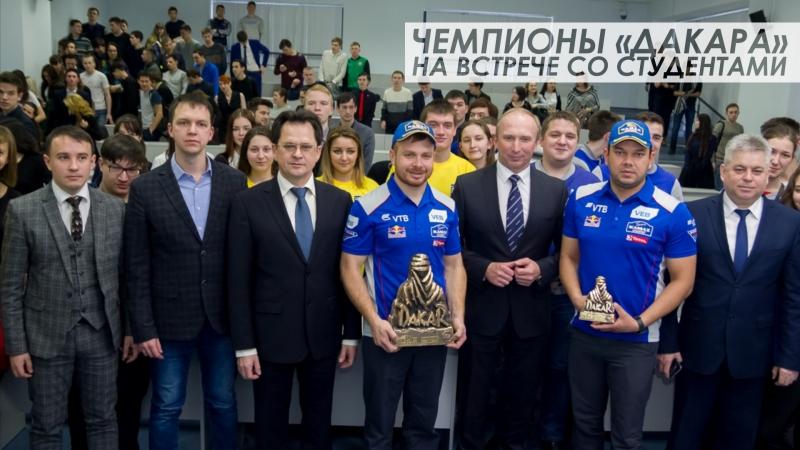 Чемпионы «Дакара» на встрече со студентами