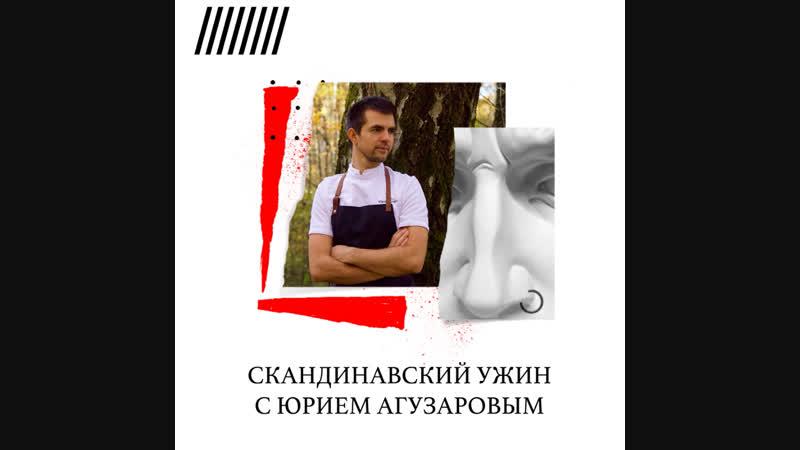 Скандинавский ужин с Юрием Агузаровым (MØS) в пабе Ardenne 7 ноября!
