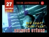 Алексей Стёпин в Спб - юбил..концерт 27 сент 2018 в ТКЗ Дзержинского