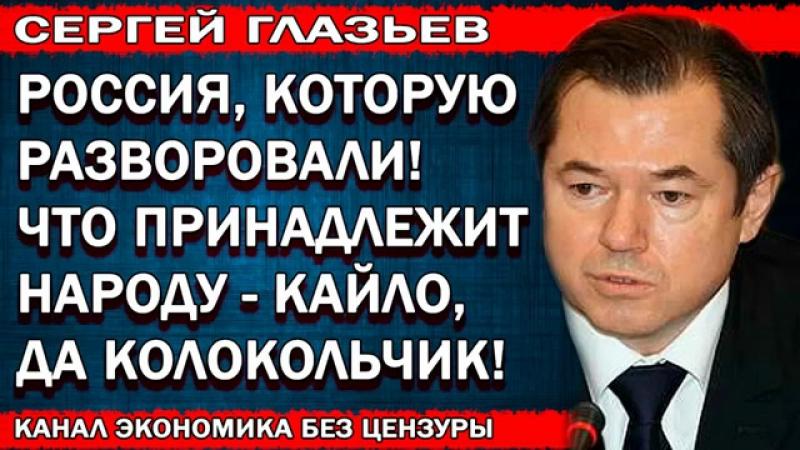 Сергей Глазьев Пoчeмy в Poccии вce тaк, кaк ecть и как этo измeнить