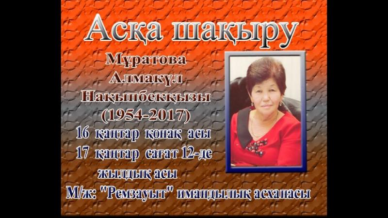 Асқа шақыру Мұратова Алмакүл Нақыпбекқызы (1954-2017)