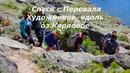 Путешествие в Природный парк Ергаки Часть 2