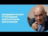Владимир Познер о последнем литературном впечатлении