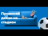 Победители розыгрыша «Променяй диван на стадион», 12 апреля