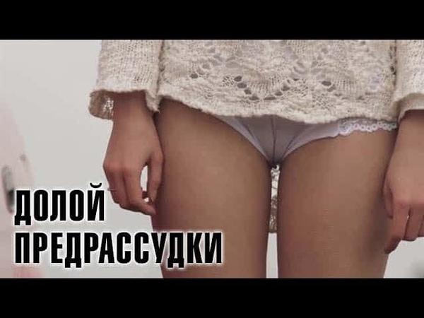 Короткометражка «Долой предрассудки», комедия.