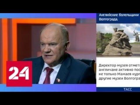 Г.А. Зюганов Мы должны беречь и умножать память о войне