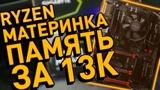 КУПИЛ ПК НА RYZEN за 13.000 рублей ! ! ! Мой новый
