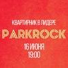 ParkRock|16 июня|19.00
