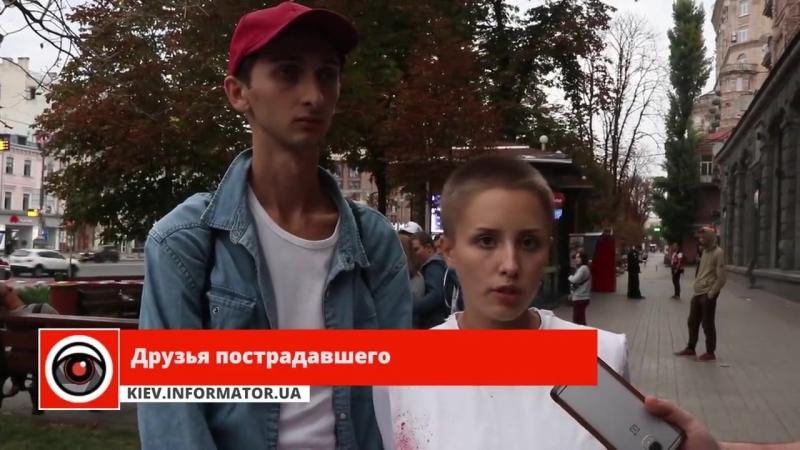 В Киеве на Крещатике толпа подростков подрезала пид_ра за то что он пид_р