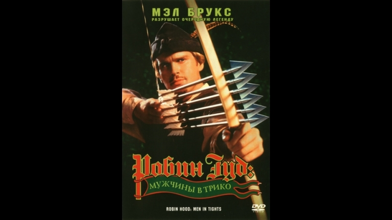 Робин Гуд Мужчины в трико Robin Hood Men in Tights 1993