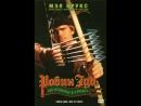 Робин Гуд: Мужчины в трико (Robin Hood: Men in Tights) 1993