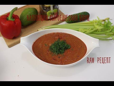 На100ящий сыроедческий борщ Raw рецепт 43
