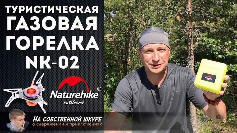 ✓ Туристическая газовая горелка NatureHike NK-02. Качество, надёжность, красота 👍
