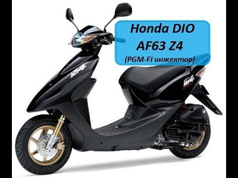 Honda Dio AF63 Z4, 4-х тактный, инжектор, жидкостное охлаждение.