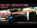 Comfortably Numb second solo cover - Seymour Duncan STK-S6 in a Strat