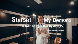 Starset - My Demons (Cover на Русском by Alex_PV)