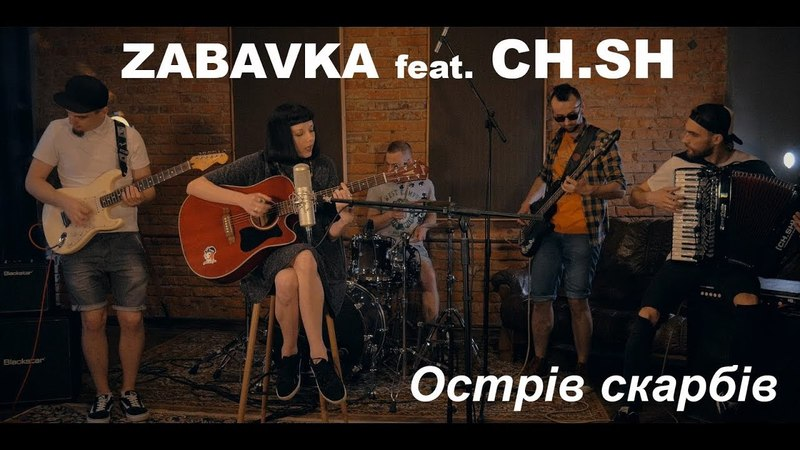 ZABAVKA feat Чумацький Шлях Острів скарбів Official Video 2018