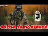 [XB1 RUS ENG] Rainbow Six Siege: ОХОТА ЗА ПЛАТИНОЙ