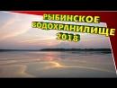 Рыбинское водохранилище 2018