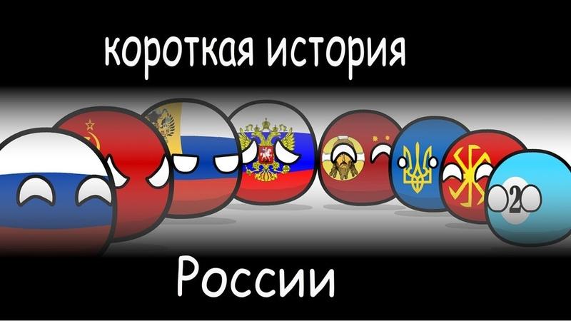 Countryballs №4 Краткая история России