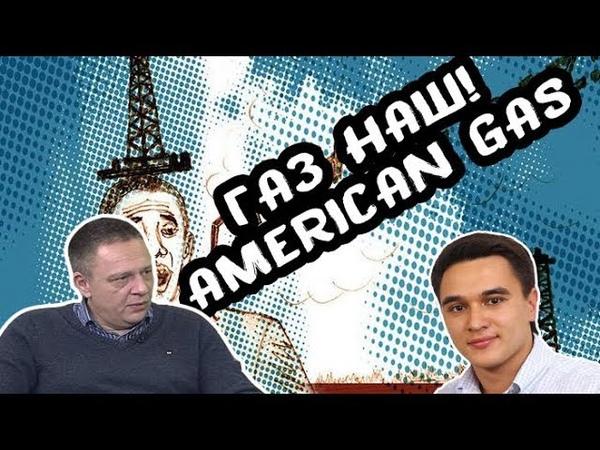 Демура и Жуковский: Поставки сланцевого газа из США – могут разорить Газпром! (22.07.18)